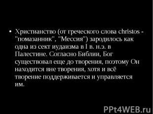 """Христианство (от греческого слова christos - """"помазанник"""", """"Месси"""