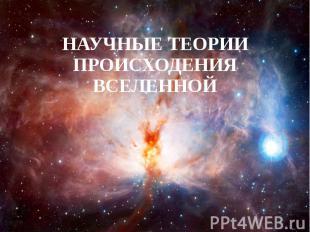 НАУЧНЫЕ ТЕОРИИ ПРОИСХОДЕНИЯ ВСЕЛЕННОЙ