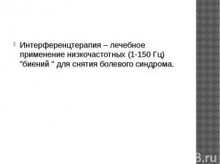 """Интерференцтерапия – лечебное применение низкочастотных (1-150 Гц) """"биений"""