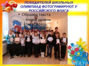 ПОБЕДИТЕЛЕЙ ШКОЛЬНЫХ ОЛИМПИАД ФОТОГРАФИРУЮТ У РОССИЙСКОГО ФЛАГА