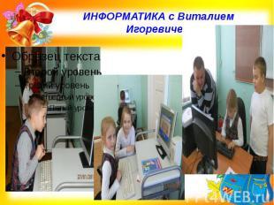 ИНФОРМАТИКА с Виталием Игоревичем