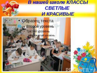 В нашей школе КЛАССЫ СВЕТЛЫЕ И КРАСИВЫЕ