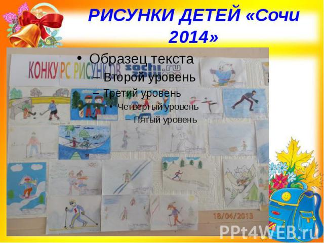 РИСУНКИ ДЕТЕЙ «Сочи 2014»