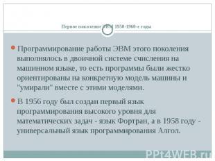Первое поколение ЭВМ 1950-1960-е годы  Программирование работы ЭВМ этого п