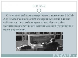 БЭСМ-2 Отечественный компьютер первого поколения БЭСМ-2. В нем было около 4 000