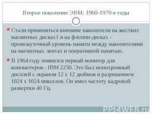 Второе поколение ЭВМ: 1960-1970-е годы Стали применяться внешние накопители на ж