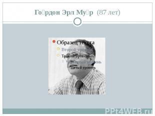 Го рдон Эрл Му р (87 лет)