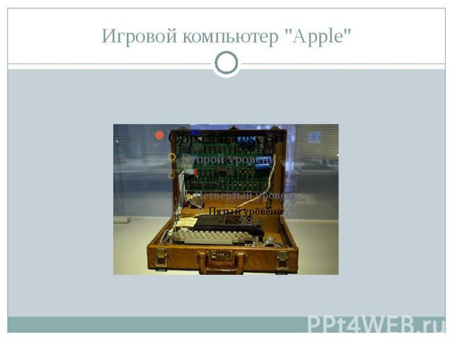 """Игровой компьютер """"Apple"""""""