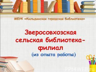 МБУК «Кильдинская городская библиотека» Зверосовхозская сельская библиотека-фили