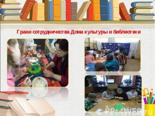 Грани сотрудничества Дома культуры и библиотеки