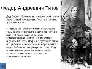 Фёдор Андреевич Титов
