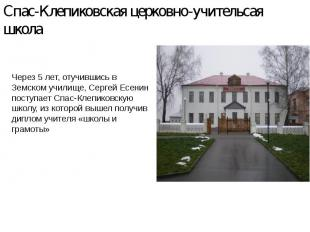 Спас-Клепиковская церковно-учительсая школа