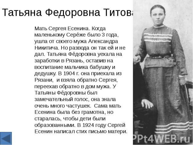 Татьяна Федоровна Титова