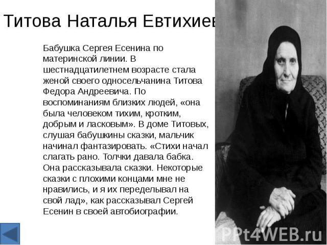 Титова Наталья Евтихиевна