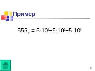 55510 = 5·102+5·101+5·100 55510 = 5·102+5·101+5·100