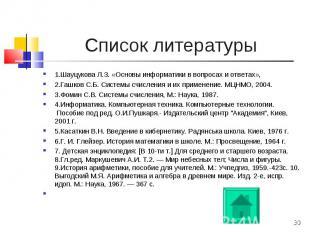 1.Шауцукова Л.З. «Основы информатики в вопросах и ответах», 1.Шауцукова Л.З. «Ос