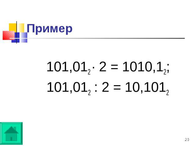 101,012 · 2 = 1010,12; 101,012 : 2 = 10,1012