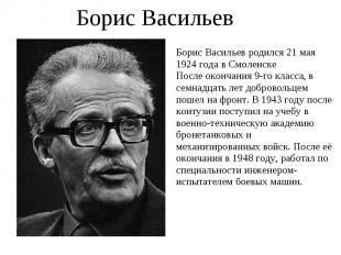 Борис Васильев Борис Васильев родился 21 мая 1924 года в СмоленскеПосле окончани