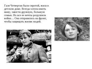 Галя Четвертак была сиротой, жила в детском доме. Всегда хотела иметь маму, заве