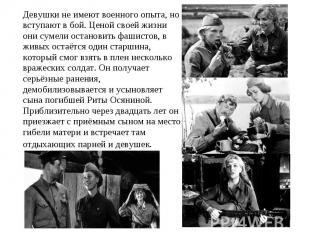 Девушки не имеют военного опыта, но вступают в бой. Ценой своей жизни они сумели