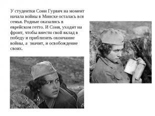 У студентки Сони Гурвич на момент начала войны в Минске осталась вся семья. Родн