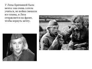 У Лизы Бричкиной была мечта: она очень хотела учиться, но война смешала все план