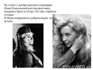 На глазах у дочери красного командира Жени Комельковой расстреляли маму, младшег