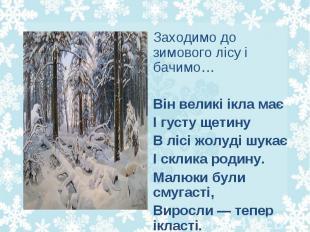 Заходимо до зимового лісу і бачимо… Заходимо до зимового лісу і бачимо… Він вели