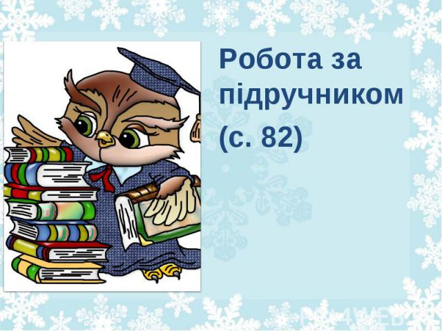 Робота за підручником Робота за підручником (с. 82)