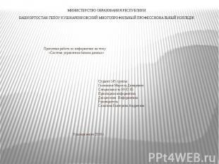 Проектная работа по информатике на тему «Система управления базами данных» Студе