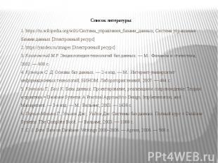 1. https://ru.wikipedia.org/wiki/Система_управления_базами_данных, Система управ