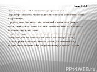 Обычно современная СУБД содержит следующие компоненты: - ядро, которое отвечает