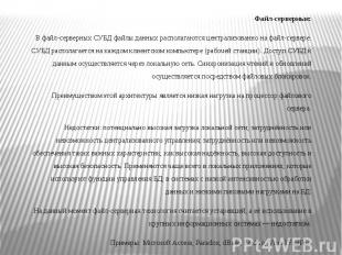 Файл-серверные: Файл-серверные: В файл-серверных СУБД файлы данных располагаются
