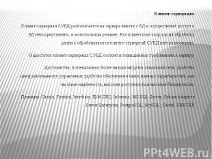 Клиент-серверные: Клиент-серверные: Клиент-серверная СУБД располагается на серве