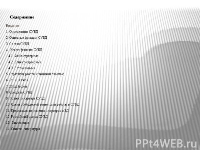 Введение 1. Определение СУБД 2. Основные функции СУБД 3. Состав СУБД 4. Классификация СУБД 4.1. Файл-серверные 4.2. Клиент-серверные 4.3. Встраиваемые 5. Стратегии работы с внешней памятью 6.СУБД Oracle 7.СУБД Access 8. Средства СУБД 9. Клиент и сер…