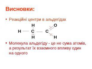 Реакційні центри в альдегідах Реакційні центри в альдегідах H O H C C H H Молеку