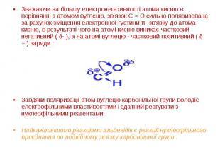 Зважаючи на більшу електронегативності атома кисню в порівнянні з атомом вуглецю