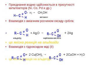 Приєднання водню здійснюється в присутності каталізаторів (Ni, Co, Pd и др.) При
