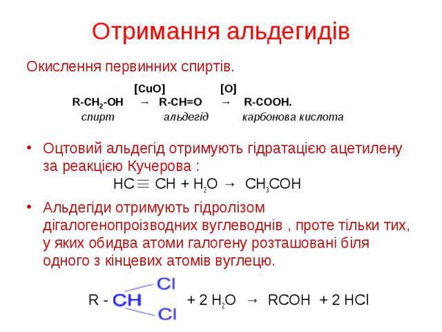 Окислення первинних спиртів. Окислення первинних спиртів. Оцтовий альдегід отримують гідратацією ацетилену за реакцією Кучерова : HC CH + H2O→ CH3COH Альдегіди отримують гідролізом дігалогенопроізводних вуглеводнів , проте тільки тих, у …