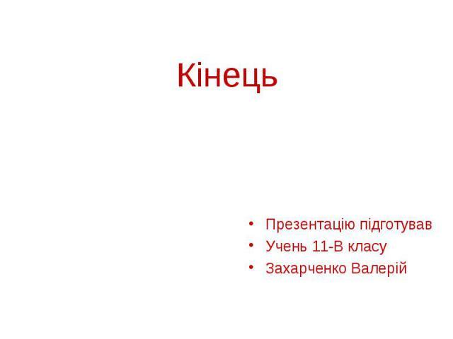 Презентацію підготував Презентацію підготував Учень 11-В класу Захарченко Валерій