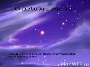 Спасибо за внимание!!! Источник: http://topkin.ru/best/17-priroda/658-samaya-gor