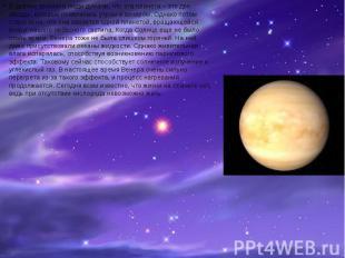 В давние времена люди думали, что эта планета – это две звезды, которые появляли