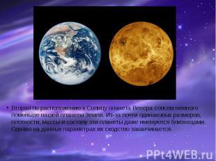Вторая по расположению к Солнцу планета Венера совсем немного поменьше нашей пла