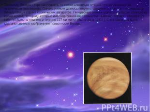 Поскольку Венера – горячая планета, то может сложиться мнение, что исследовать е