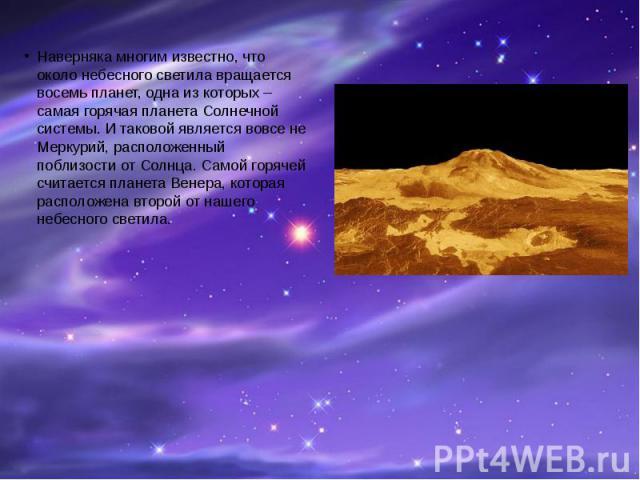 Наверняка многим известно, что около небесного светила вращается восемь планет, одна из которых – самая горячая планета Солнечной системы. И таковой является вовсе не Меркурий, расположенный поблизости от Солнца. Самой горячей считается планета Вене…