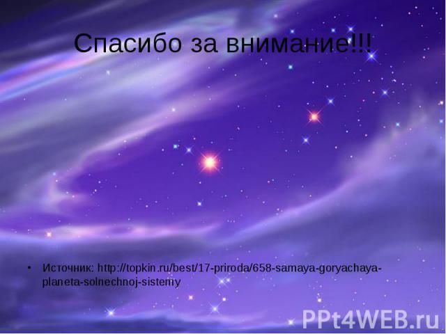 Спасибо за внимание!!! Источник: http://topkin.ru/best/17-priroda/658-samaya-goryachaya-planeta-solnechnoj-sistemy