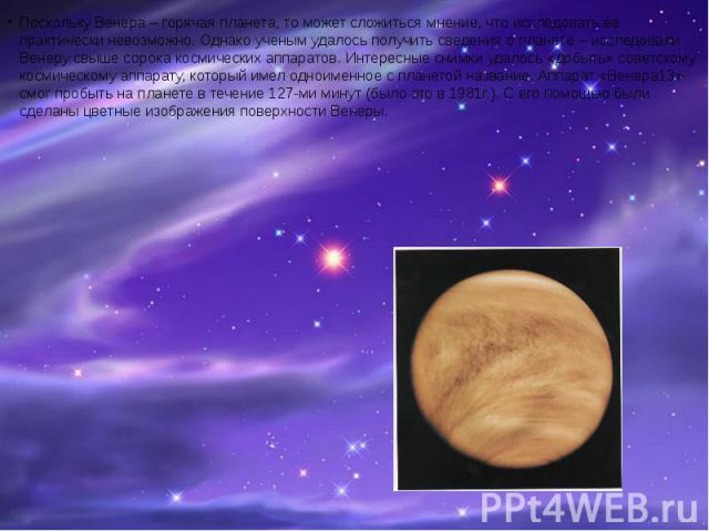 Поскольку Венера – горячая планета, то может сложиться мнение, что исследовать ее практически невозможно. Однако ученым удалось получить сведения о планете – исследовали Венеру свыше сорока космических аппаратов. Интересные снимки удалось «добыть» с…
