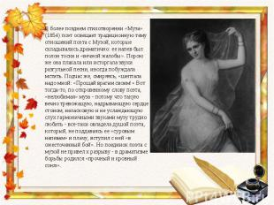 В более позднем стихотворении «Муза» (1854) поэт освещает традиционную тему отно