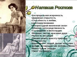 Наташа Ростова Беспредельная искренностьДушевная открытостьСпособность к любви,