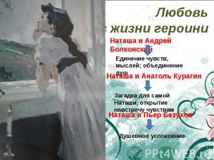 Любовьв жизни героини Наташа и Андрей Болконский Единение чувств, мыслей; объеди